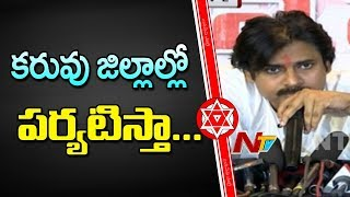 Pawan Kalyan Announces Anantapur Tour Schedule | Janasena Press meet | Chalore Chalore Chal | NTV