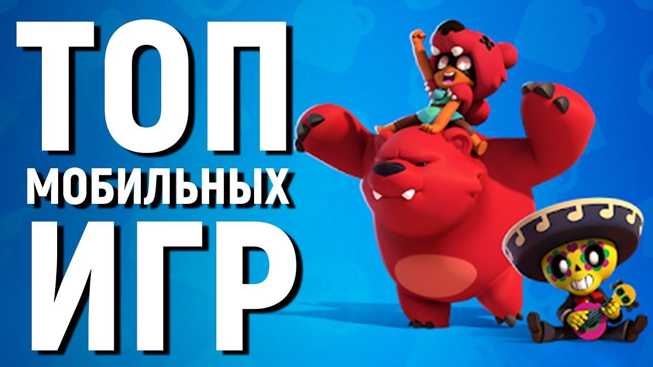 ТОП 10 ЛУЧШИХ НОВЫХ ИГР НА АНДРОИД/iOS ДЕКАБРЬ 2018 - Game Plan