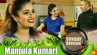 Sunday Cooking with  Manjula Kumari | 15 - 11 - 2020