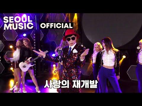 [MV] 유산슬(YOOSANSEUL) - 사랑의 재개발(REDEVELOPMENT OF LOVE) / Official Music Video