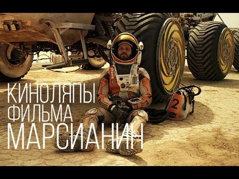 Киноляпы фильма Марсианин
