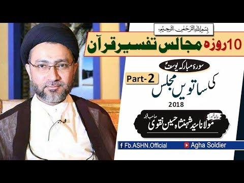 10 روزہ مجالس تفسیر قرآن(سورۂ مبارکہ یوسفؑ) کی ساتویں مجلس 2018 کا (حصّہ دوّم)