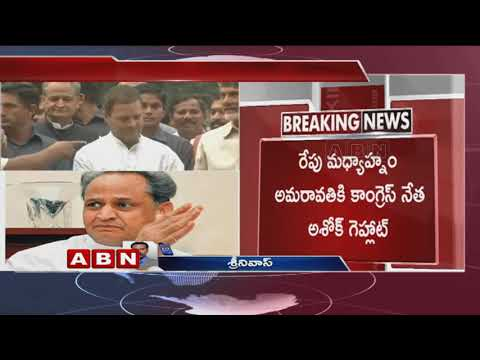 Congress leader Ashok Gehlot to meet CM Chandrababu Tomorrow at Amaravathi