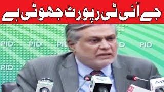 Inconclusive JIT report full of flaws | Ishaq Dar