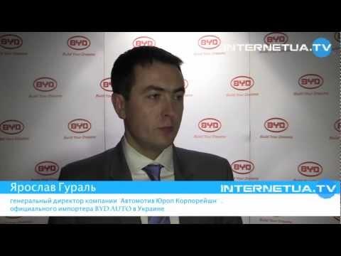 BYD G6 презентован в Украине (28.11.2012)