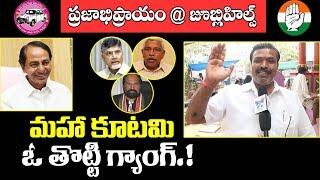 మహాకూటమి ఓ తొట్టి గ్యాంగ్ | Election Survey @Jubilee Hills | Public Talk on Next CM of Telangana? #3