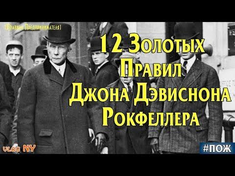 12 золотых правил Джона Рокфеллера. Джон Дэвисон Рокфеллер. ПОЖ. vlogNY