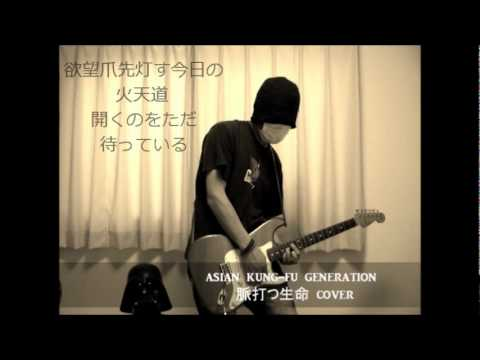 Asian Kung-fu Generation - Myakuutsu Seimei