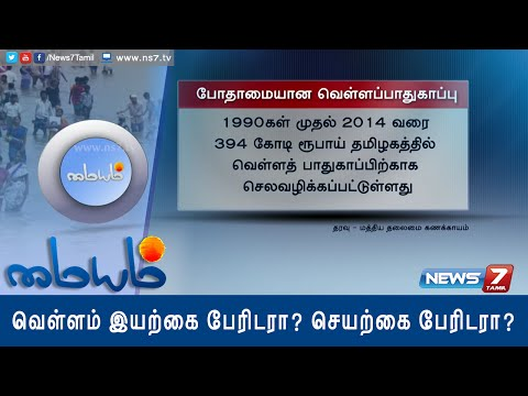 Chennai floods & forgotten national disaster management law 4/5 |Maiyam | News7 Tamil