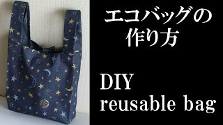 エコバッグの作り方 How to sew the reusable bag
