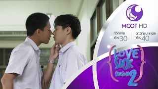Love Sick The Series season 2 - EP 36 (10 ต.ค.58) 9 MCOT HD ช่อง 30