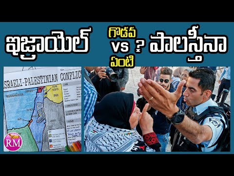 Israel History || The Israel-Palestine conflict: a brief, simple history in Telugu | Prashanth Facts