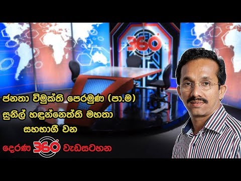 360 with Sunil Handunnetti ( 27-08-2018 )