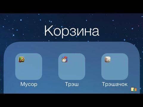 Как создать скрытые папки на айфоне - Benefist.ru