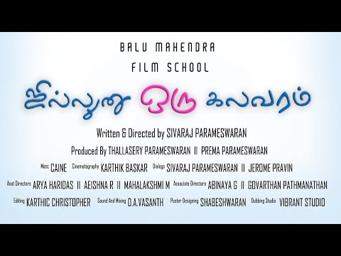 Jillunu Oru Kalavaram  - Award winning Tamil short film with English Subtitles