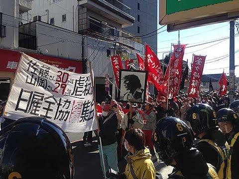【動画】2015 山岡さん佐藤さん追悼1.12日雇全協・反失業総決起集会に参加