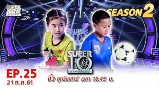 SUPER 10 | ซูเปอร์เท็น | EP.25 | 21 ก.ค. 61 Full HD