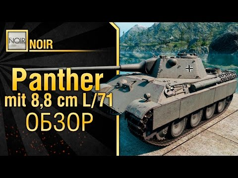 Средний танк Panther Mit 8,8 Cm L/71 - гайд от Noir [World Of Tanks]