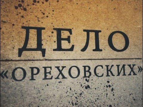 Дело Ореховских. Линия защиты