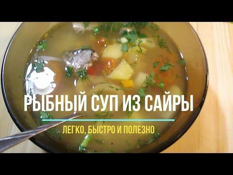 Рыбный суп из сайры. Простое и  очень популярное первое блюдо.
