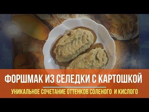 Форшмак из селедки с картошкой.