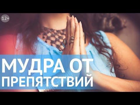 Как привлечь удачу и везение в делах: сильнейшая мудра для привлечения удачи от Наталии Правдиной