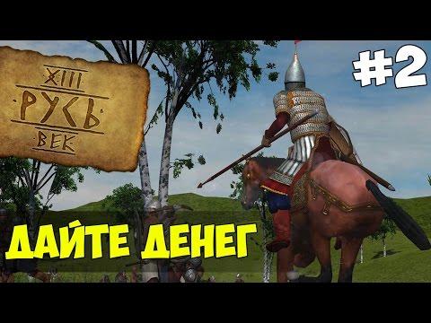 Mount & Blade: Русь XIII Век - ДАЙТЕ ДЕНЕГ! #2