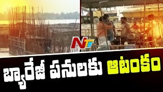 Rains and Floods Stopped Tupakulagudem Barrage Works In Telangana | NTV
