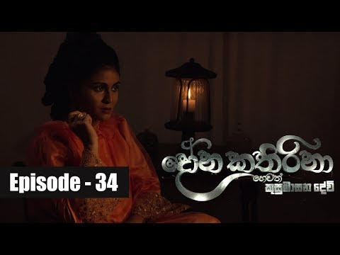 Dona Katharina | Episode 34 09th August 2018