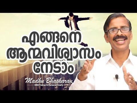 Malayalam Motivation- How to develop confidence? Madhu Bhaskaran in Jai Hind TV