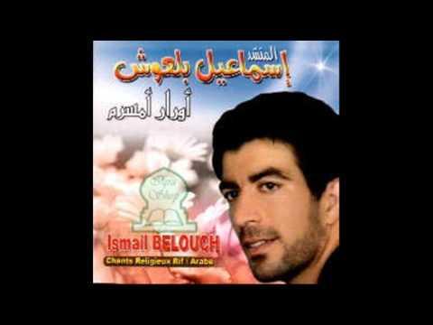 Ismail Belouch - Mariage