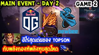 [Dota2] OG⚔️Newbee(Bo3) เกม 2🏆The International 2019 | Main Event สายบน Day2
