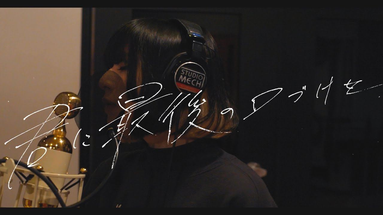 "majiko - ""君に最後の口づけを""(Acoustic Ver.)のレコーディング映像を公開 メジャー初フルアルバム 新譜「寂しい人が一番偉いんだ」限定盤B収録曲 thm Music info Clip"