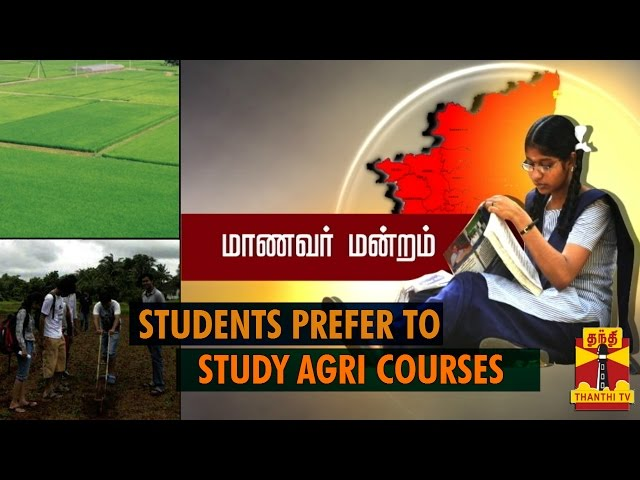 "Maanavar Mandram - ""Students Prefer To Study Agricultural Courses"" - Thanthi TV"