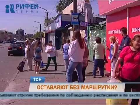 Жители Закамска жалуются на отмену популярных маршруток