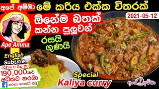 Kaliya curry for kaha bath Apé Amma