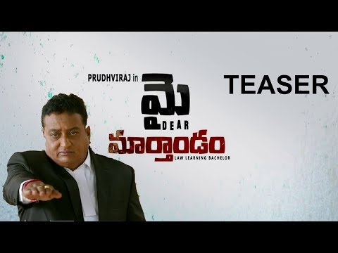 My Dear Marthandam Movie TEASER |  Prudhvi Raj |  Harish K V  | telugu movie 2018