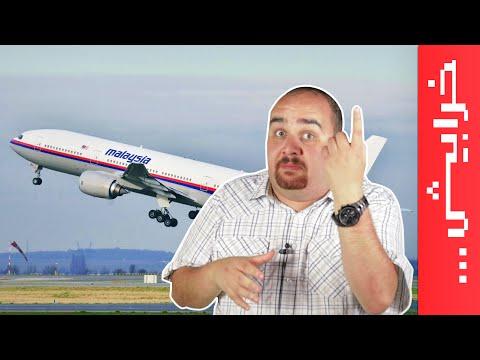 ديسلايك ح۱۰: تعليقات الطائرة الماليزية