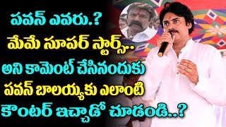 Pawan Kalyan Response on Balakrishna Comments