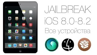Установка непривязанного Jailbreak на iOS 8.0 - 8.2 beta. #TAIGJAILBREAK