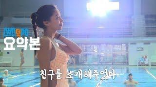 SBS [연애시대] 갓띵작 2회 요약본