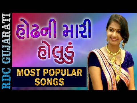 Kinjal Dave Most Popular Song | હોઢની મારી / હોલુડું | Odhani Mari, Holudu | Nonstop Gujarati Song