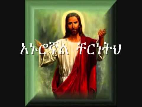 Ethiopian Orthodox Mezmur : 2015 [ New] Mirtnesh -  አኑሮኛል  ቸርነትህ