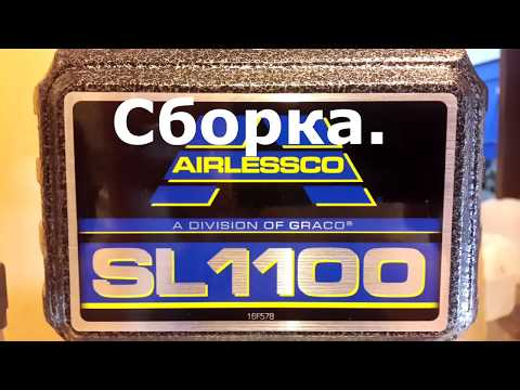 Инструкция по эксплуатации окрасочного аппарата Airlessco SL1100 СБОРКА. ЗАПУСК. ПРОМЫВКА.