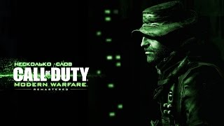 Пара слов о Call of Duty: Modern Warfare Remastered