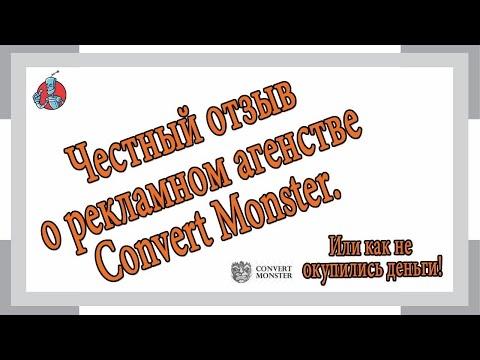 Честный отзыв о рекламном агенстве Convert Monster или как не окупились деньги