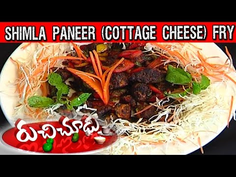 Shimla Paneer ( Cottage Cheese ) Fry Recipe || Ruchi Chudu || Vanitha TV