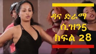 Dana Drama Season 5 Episode 28 | ዳና ድራማ ሲዝን 5 ክፍል 28