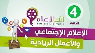 أنت الإعلام الحلقة 4 | الإعلام الإجتماعي و الأعمال الريادية