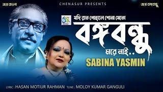 যদি রাত পোহালে শোনা যেতো । সাবিনা ইয়াসমিন । Jodi Raat Pohale Shona Jeto । Sabina Yasmin